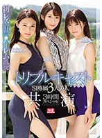 SSNI-688 Triple Cast S1 Exclusive 3 Big Beauty Co-star 3 Hour Special