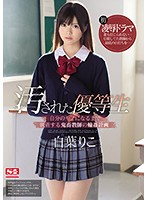 SSNI-697 A Circle Of A Devil Teacher Who Sticks Until It Becomes A Dirty Honor Student Himself
