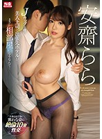SSNI-727 J-cup And Rumored Beauty Boss And Business Trip Destination Hotel Will Never Be A Shared Room … Anzai Rara