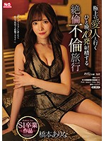 SSNI-733 Unequaled Affair Travel To Ejaculate 10 Shots A Night With The Finest Mistress Hashimoto Arina