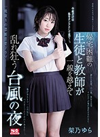 SSNI-734 A Typhoon Night When Students And Teachers Who Are Hard To Return Home Are Confused Beyond The Line Yura Kano