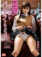 SSNI-746 I Want You To Panchira With Contempt Sakamichi Miru