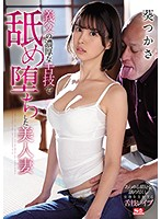 SSNI-781 Beautiful Wife Tsukasa Aoi Who Fell Licked By Her Father-in-law's Rich Tongue Technique