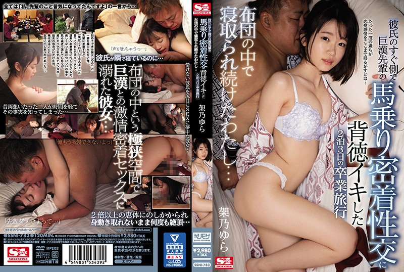 SSNI-783 I Was Cuckold In The Futon … Immediately Behind My Boyfriend, I Was Immorally Alive With A Giant Senior's Horse Riding Adhesion