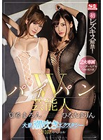 SSNI-787 Marin Hinata & Maron Natsuki W Shaved Celebrity Mass Squirting Ecstasy 3 Hour Special