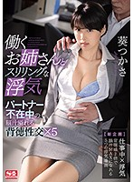 SSNI-846 Thrilling Cheating With A Working Sister Immoral Intercourse Full Of Brain Juice In The Absence Of A Partner × 5 Tsukasa Aoi