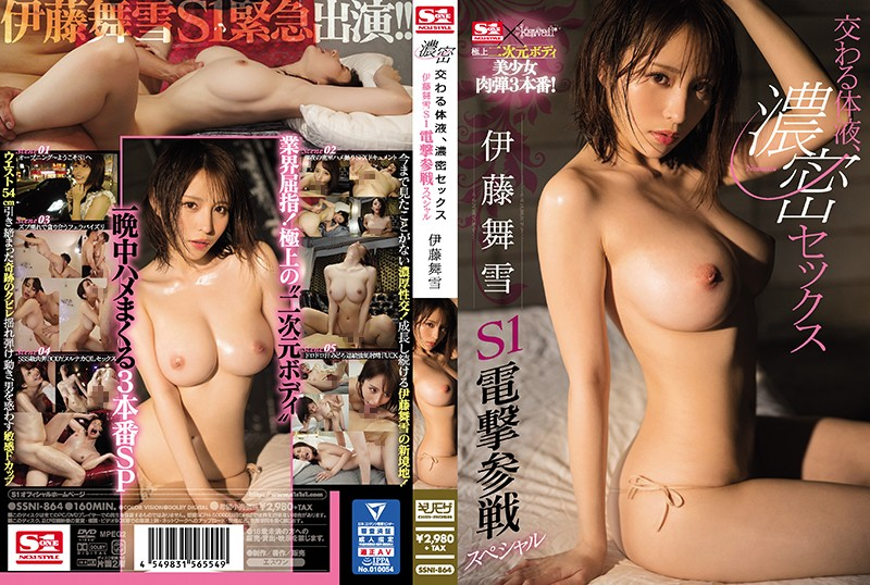 SSNI-864 Body Fluids That Intersect, Dense Sex Maiyuki Ito S1 Dengeki War Special