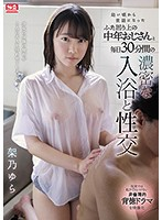 SSNI-868 A Middle-aged Uncle On The Lid That Was Taken Care Of From An Early Age And A Dense Bathing And Sexual Intercourse Every Day For 30 Minutes Yura Nora