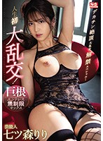 SSNI-960 Entertainer Riri Nanatsumori Life's First Big Orgy! Cock Endless Unlimited Sex