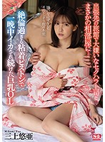 SSNI-989 In A Shared Room With A Sexual Harassment Boss Who Hates At A Business Trip Destination Inn … Big Tits OL Mikami Yua Who Continued To Be Squid All Night With A Sticky Piston That Is Too Unequaled