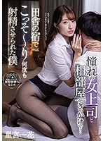 SSNI-992 I Was Made To Ejaculate Many Times Secretly At A Country Inn Because Of My Longing Female Boss And A Shared Room … Ichika Hoshimiya