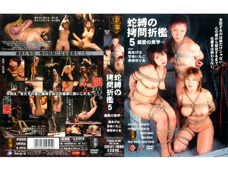 SSPD-021 Studio Attackers Aesthetics Of Five Predilection Chastisement Torture Baku Snake ... banner image