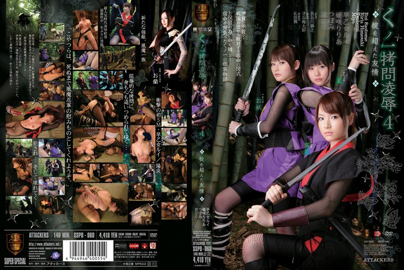 SSPD-060 Friendship Beyond The Law Kunoichi Torture Rape 4