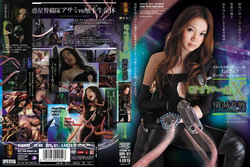 SSPD-071 Asami Ogawa Annihilation Strategy Waiyaru X