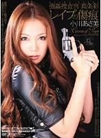 [SSPD-078] R**e Investigator - Realistic Portrayal - The Scars Left By R**e Asami Ogawa