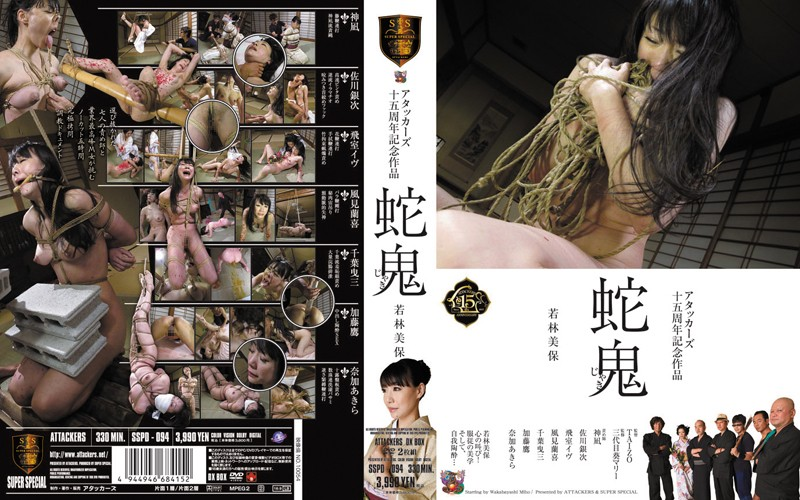 SSPD-094 Miho Wakabayashi Work Demon Snake Anniversary Fifteen Attackers