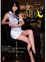 SSPD-096 Nishino Shou Woman Fox 2