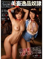 [SSPD-116] Yapoo Auction Beautiful Pussy S***e