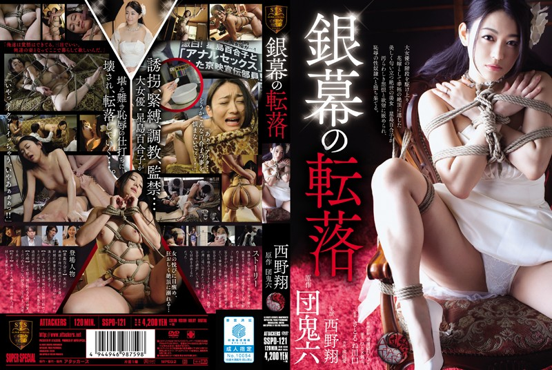 SSPD-121 Fall Of The Silver Screen Nishino Xiang