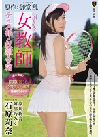 SSPD-124 原作:御堂 乱 女教師 テニス部・奴隷合宿
