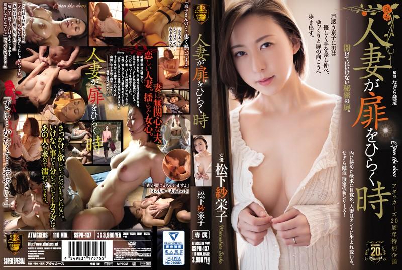 SSPD-137 人妻敞開自己門扉之時 松下紗榮子