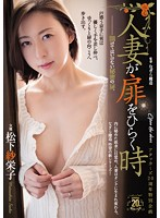 [SSPD-137] When A Married Woman Opens Her Doors Wide Saeko Matsushita