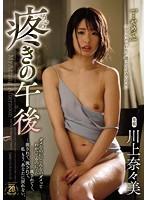 [SSPD-140] Aching Afternoon Nanami Kawakami