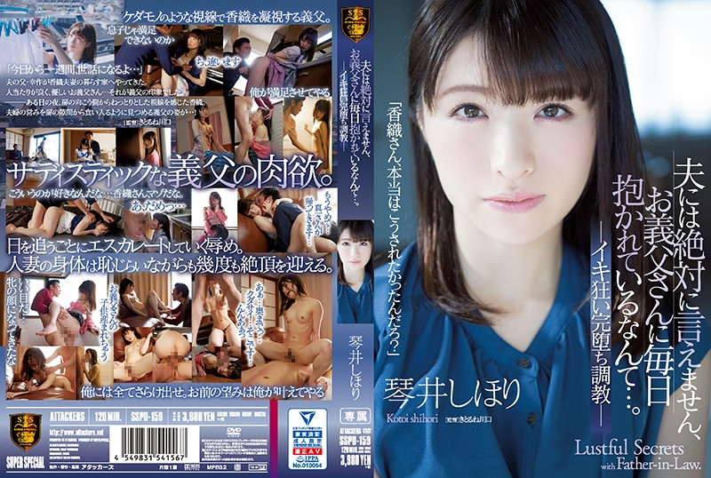 SSPD-159 I Can't Tell My Husband That My Father-in-law Is Holding Me Every Day ... Iki Crazy Complete Training Shiori Kotoi (Attackers) 2020-06-07