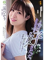[SSPD-160] I've Always Loved You. The Day I Finally Confessed My Feelings For My C***dhood Friend Hikari Ninomiya