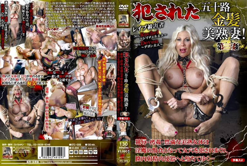 STC-009 Beautiful mature blonde wife age fifty that was fucked!Beautiful mature plump booty ¾Üጤ_-shame-hunting spree Kan third hole fucked On'na become the prey of Imma Yuku falls to the meat urinal intravaginal ejaculation ...