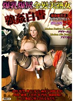 STC-011 White Paper On Kidnapping And Rape Blonde Milf Big Tits