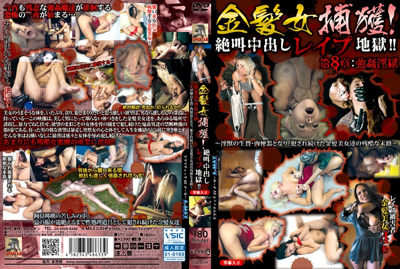 STC-034 Blonde Woman Capture!Pies Screaming Rape Hell! !Chapter 8: Strong Adultery Prison Becomes A Sacrifice Meat Urinal Of Injuu Cruel Fate ~ Blonde Beauty Who Continued To Be Fucked