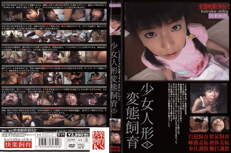 STD-05 5 Dolls Hentai Girl Breeding