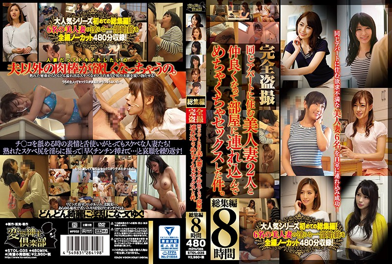 STOL-035 Complete Voyeurism A Case Where I Made A Mess With Two Beautiful Wives Living In The Same Apartment And Have Sex With A Mess.Overall 8 Hours (Hentai Shinshi Kurabu) 2018-08-31