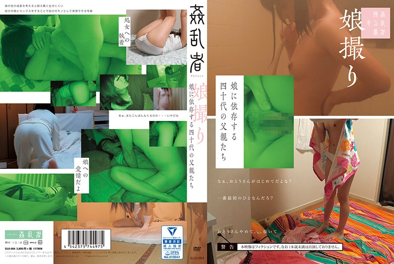 [SUJI-084] 娘に依存する四十代の父親たち 近親相姦 小柄 美少女