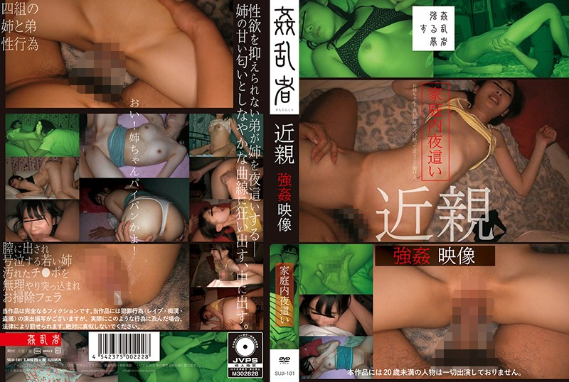 [SUJI-101] 家庭内夜這い 近親強姦映像(SUJI-101) SUJI パイパン サンプル動画