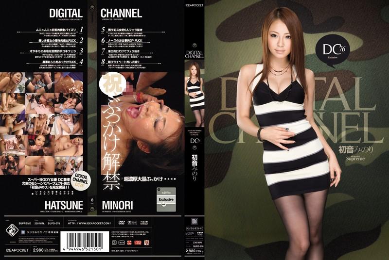SUPD-076 Minori Hatsune DIGITAL CHANNEL