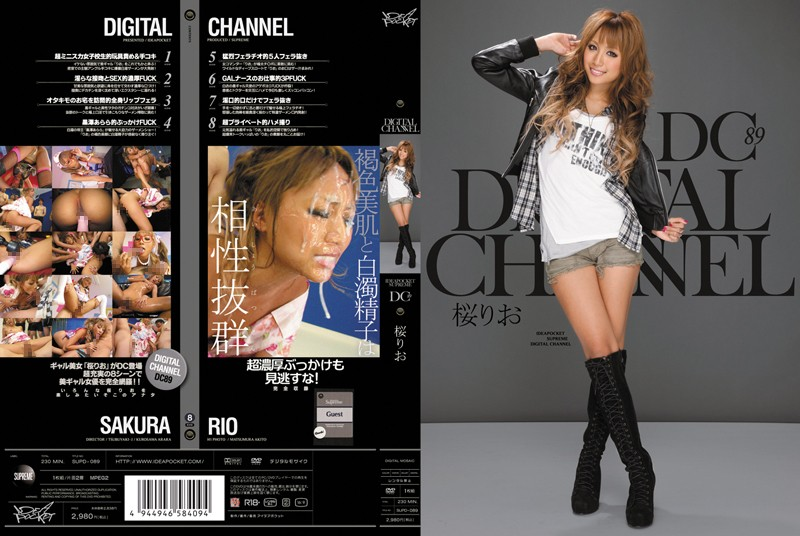 SUPD-089 Sakura Rio DIGITAL CHANNEL DC89