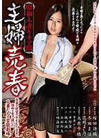 昭和人妻キネマ館 主婦売春 (DOD)