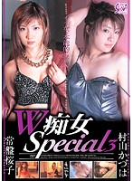 W痴女Special