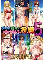 ナンパ生ハメ 中出し万歳 5 (DVDPG)