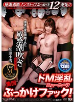 TCD-122 Fuck Over M De Nasty Shemale Group Bukkake! 12 Volley And Over Sensitive Squirting Transsexual Thank Inspiring Non-stop Bukkake, Which Is Transformed Trained By The Men! ! Kase Light Snow