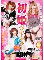 初姫ベストセラーBOX
