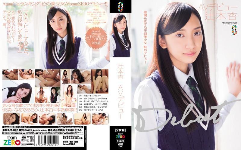 TEAM-026 Tsujimoto Apricot AV Debut