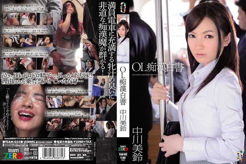 TEAM-033 OL痴漢白書 中川美鈴