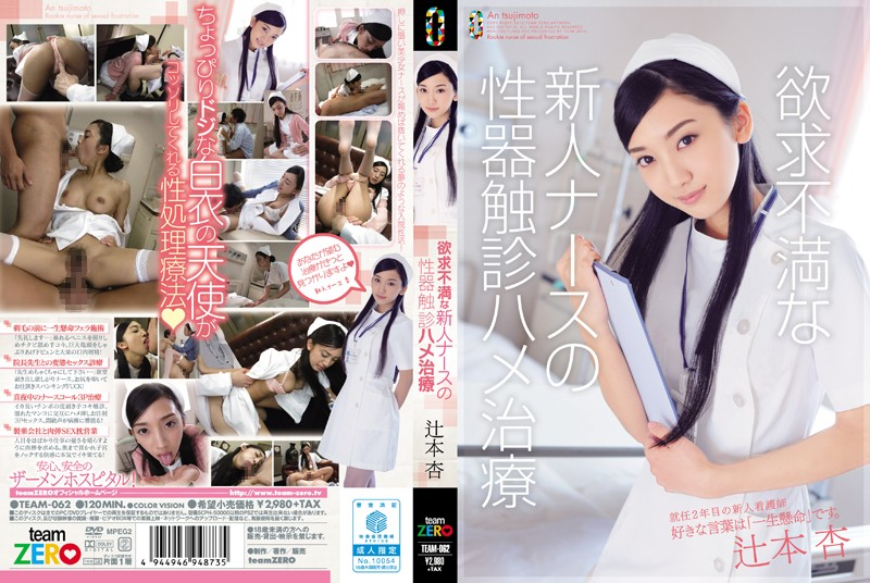 TEAM-062 Genital Palpation Of Frustration Rookie Nurse Saddle Treatment Tsujimoto Apricot