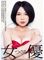 TEK-031 Tsugumi - Actress Thrush
