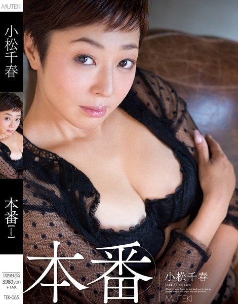 tek065「本番 小松千春」(MUTEKI)