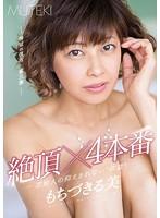 TEK-087 Cum × 4 Production Mochizukiru Beauty