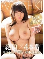 FHD tek-090 Iカップ100cm 現役グラビアアイドル松本菜奈実 絶頂×4本番